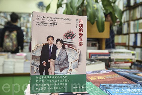 羅宇回憶錄《告別總參謀部》在香港發行。(余綱/大紀元)