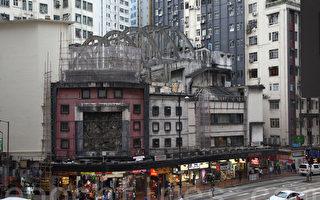史上最大強拍香港北角皇都戲院 新世界47.76億元投得