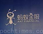 被收歸國有?螞蟻集團為央行開發數字人民幣