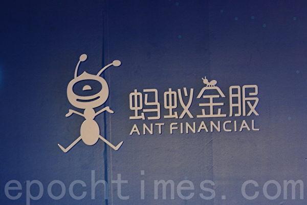 螞蟻集團將剝離消費信貸數據業務 兩年內重啟IPO