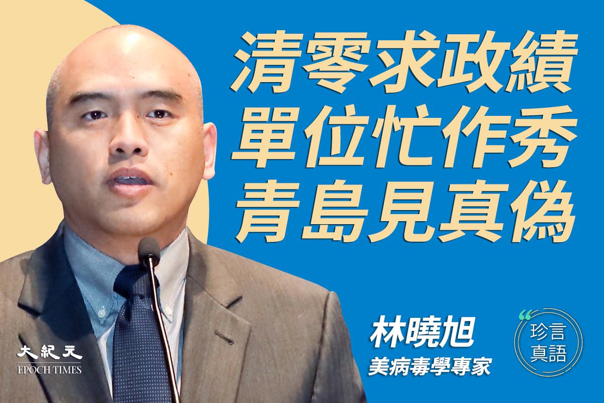 【珍言真語】林曉旭:檢測作秀 大陸疫情變政績