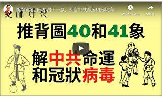 夏林(19):推背图40和41象:解中共命运和冠状病毒