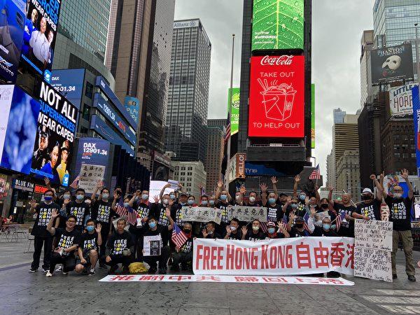 磐石教會和紐約民主力量今年8月在曼哈頓時代廣場舉行的支援香港活動。(受訪者提供)