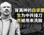 """【欺世大观】毛泽东推崇的外国""""英雄""""白求恩"""
