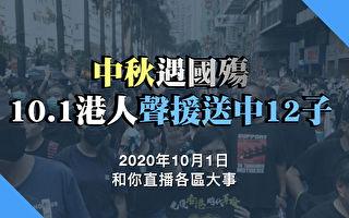 【直播】港人「沒有國慶 只有國殤」活動