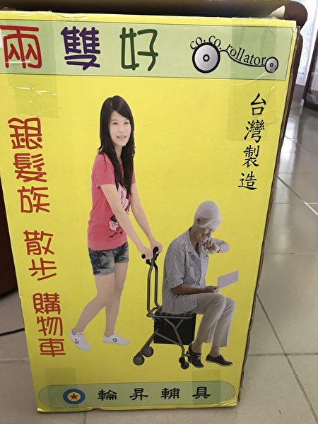 由祥巽企业股份有限公司董事长黄舜男所捐赠、荣获世界专利的银发族散步购物车使用示范图。