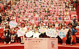 艺术平权 林右昌带2407名幼儿观剧演出