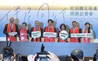 参观尼泊尔重建展 赖清德:Taiwan can help