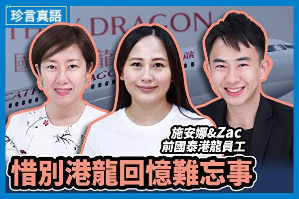 【珍言真語】港龍停飛 前空姐追憶香港價值