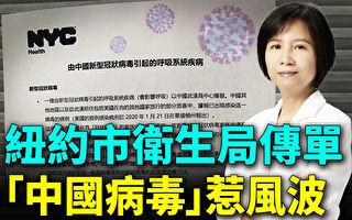 """【纽约调查】纽约市卫生局传单 """"中国病毒""""惹风波"""