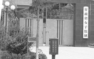 遭枉判4年 法轮功学员强维秀被劫入兰州女监