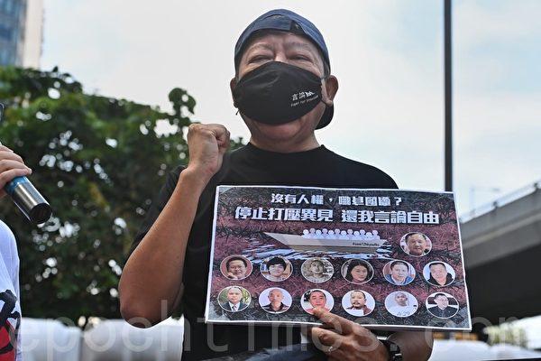 2020年10月1日,香港支聯會聯同友好團體代表以倒行形式分組前往中聯辦宣讀題為「沒有人權,哪有國慶?——停止打壓異見 還我言論自由」的聲明。圖為李卓人。(宋碧龍/大紀元)