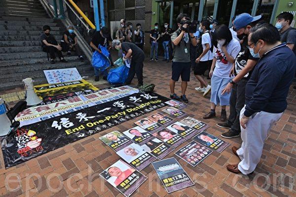 2020年10月1日,香港支聯會聯同友好團體代表以倒行形式分組前往中聯辦宣讀題為「沒有人權,哪有國慶?——停止打壓異見 還我言論自由」的聲明。(宋碧龍/大紀元)