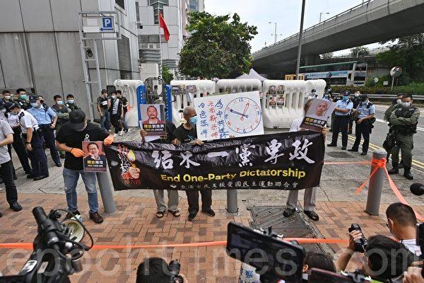 2020年10月1日,香港市民支援愛國民主運動聯合會到中聯辦抗議。(宋碧龍/大紀元)