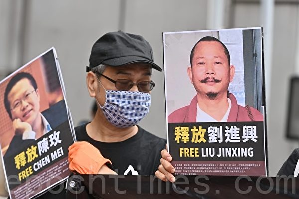 2020年10月1日,香港市民支援愛國民主運動聯合會到中聯辦抗議。民眾拿著標語要求釋放劉進興、陳玫。(宋碧龍/大紀元)