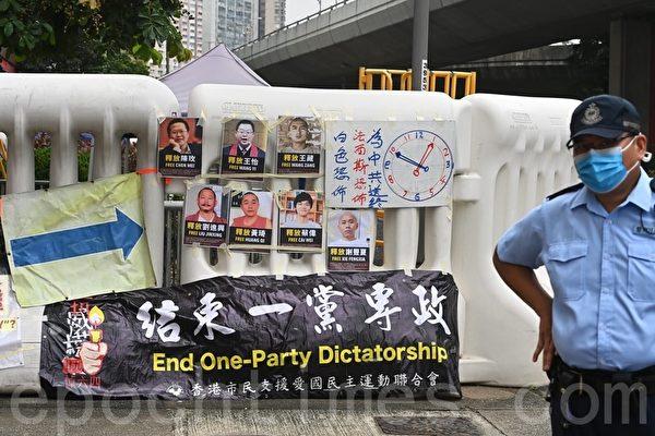 2020年10月1日,香港市民支援愛國民主運動聯合會將抗議標語和橫幅貼在中聯辦水馬上。圖為貼滿了各聯合團體抗議的標語和橫幅。(宋碧龍/大紀元)