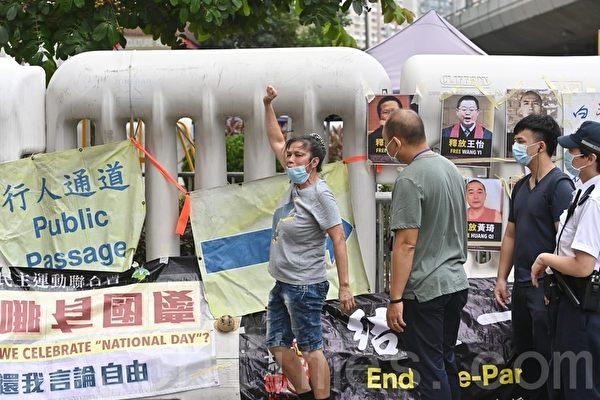 2020年10月1日,香港市民支援愛國民主運動聯合會等到中聯辦抗議,雷玉蓮也到現場抗議。(宋碧龍/大紀元)