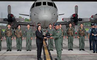 蔡英文:空军为国安构筑一道铜墙铁壁屏障