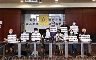 香港团体谴责教局取消教师注册