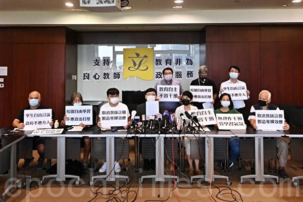 香港團體譴責教局取消教師註冊
