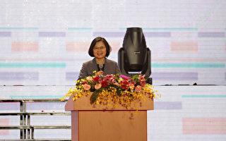 蔡英文:台湾在世界舞台上积极发挥稳定力量