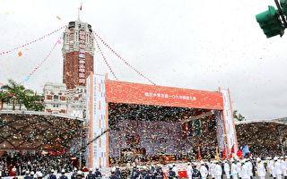 组图:中华民国双十国庆 总统府前盛大举行