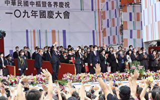 蔡英文国庆致词 吁两岸和平对话化解区域紧张