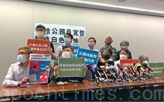 香港政府強逼公務員宣誓效忠