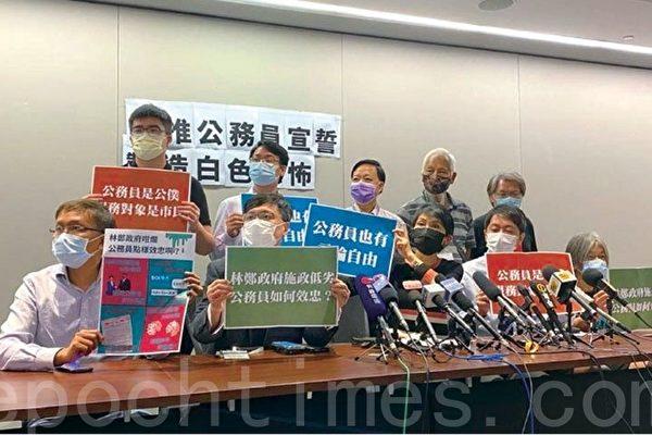 香港政府强逼公务员宣誓效忠