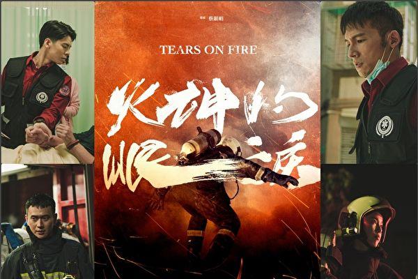 台職人劇《火神的眼淚》定檔 首釋出前導海報