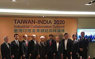 中印冲突 全球供应链重组 台印关系或腾飞