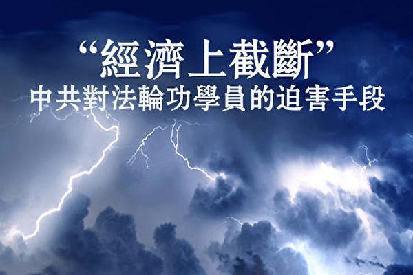 李銘:好人堅持信仰 被中共剋扣養老金