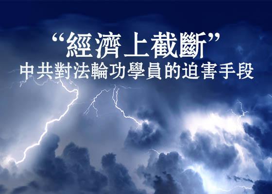 錦州30多名法輪功學員被非法停發養老金