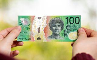 新版百澳元钞票10月29日正式发行