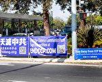美國硅谷民眾支持法輪功學員反迫害