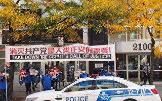 國殤日 華人在蒙特利爾中領館外高呼打倒中共