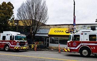 溫哥華商業街爆火警 5商舖受損