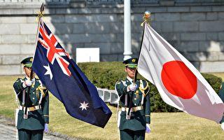 澳日外长发布联合声明 拟增强印太安全协作