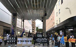 阿德萊德人權集會 國際聯動聲援十二港人
