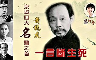 【慧聊养生】一言断生死的京城四大名医之首