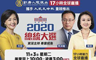 【直播預告】美大選日 17小時接力直播