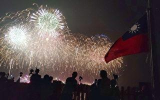 国庆焰火放2万7千发 50万人挤爆安平