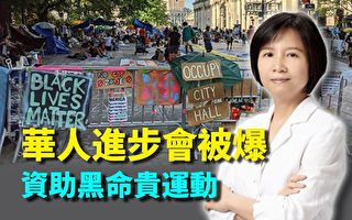 【纽约调查】华人进步会被爆 资助黑命贵运动