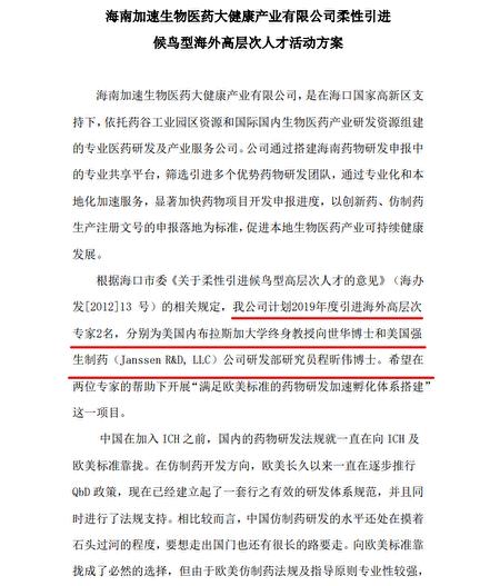 海南加速生物醫藥大健康產業有限公司也「引進」了生物醫藥加速器的人才。(大紀元)