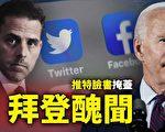 田雲:推特涉嫌干預美大選 言論審查水多深?