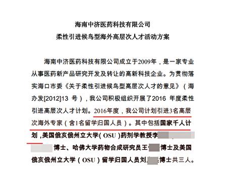 在2016年度,海南中濟醫藥科技有限公司也曾引進3名高層次海外專家(含1名留學歸國人員)。(大紀元)