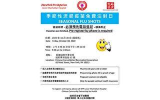 10/30 中华公所与下城医院提供免费流感疫苗