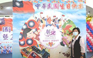 庆祝中华民国生日 溪湖踩街嘉年华活动