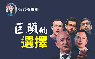 【薇羽看世間】科技巨頭及超級富豪們的選擇
