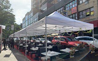 纽约户外用餐永久化 市议会小组通过 15日全体表决